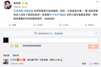 小虎队互动!陈志朋调侃苏有朋吴奇隆评论停不下