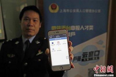 上海市公安局连发解读:暂不注销出国定居人员