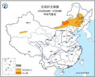 京津冀将有轻到中度霾 内蒙古、东北等地有大风