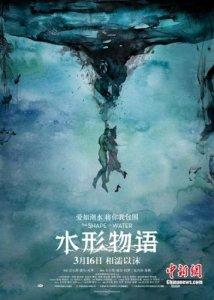 《水形物语》曝中国水墨海报 设计师分享制作心