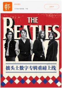 英国传奇摇滚乐队披头士8张经典数字专辑上线虾